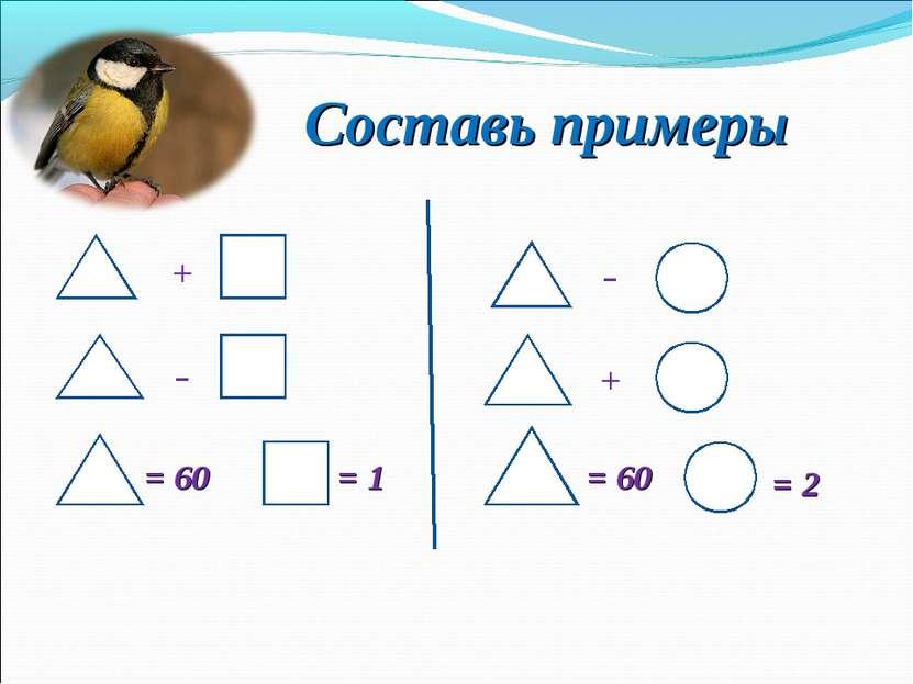 Составь примеры + + - - = 2 = 60 = 60 = 1