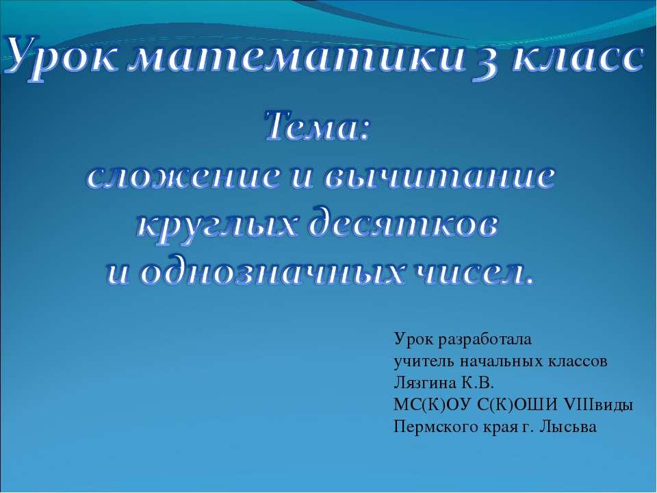 Урок разработала учитель начальных классов Лязгина К.В. МС(К)ОУ С(К)ОШИ VIIIв...