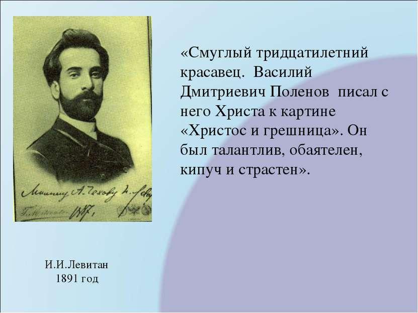 И.И.Левитан 1891 год «Смуглый тридцатилетний красавец. Василий Дмитриевич Пол...