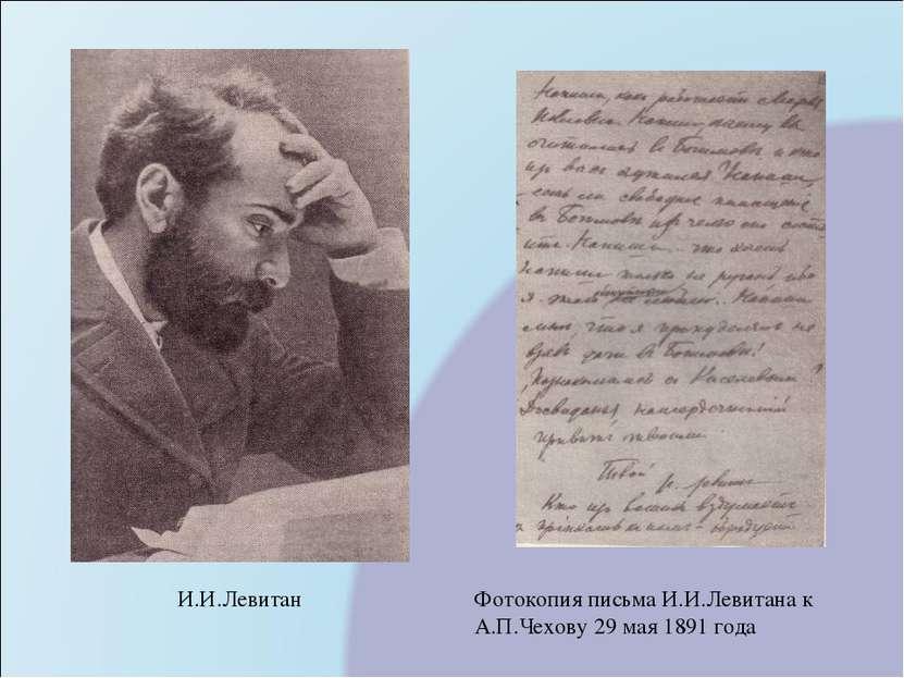 Фотокопия письма И.И.Левитана к А.П.Чехову 29 мая 1891 года И.И.Левитан
