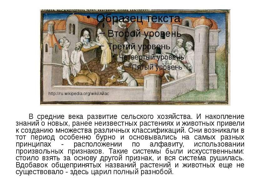 В средние века развитие сельского хозяйства. И накопление знаний о новых, ран...