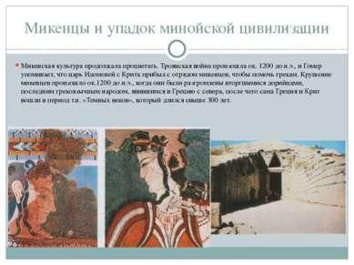Микенцы и упадок минойской цивилизации Микенская культура продолжала процвета...