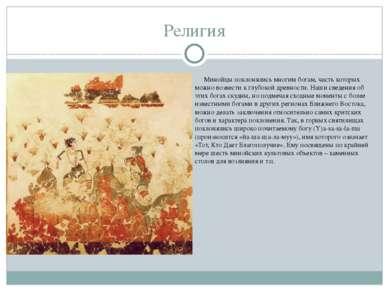 Религия Минойцы поклонялись многим богам, часть которых можно возвести к глуб...
