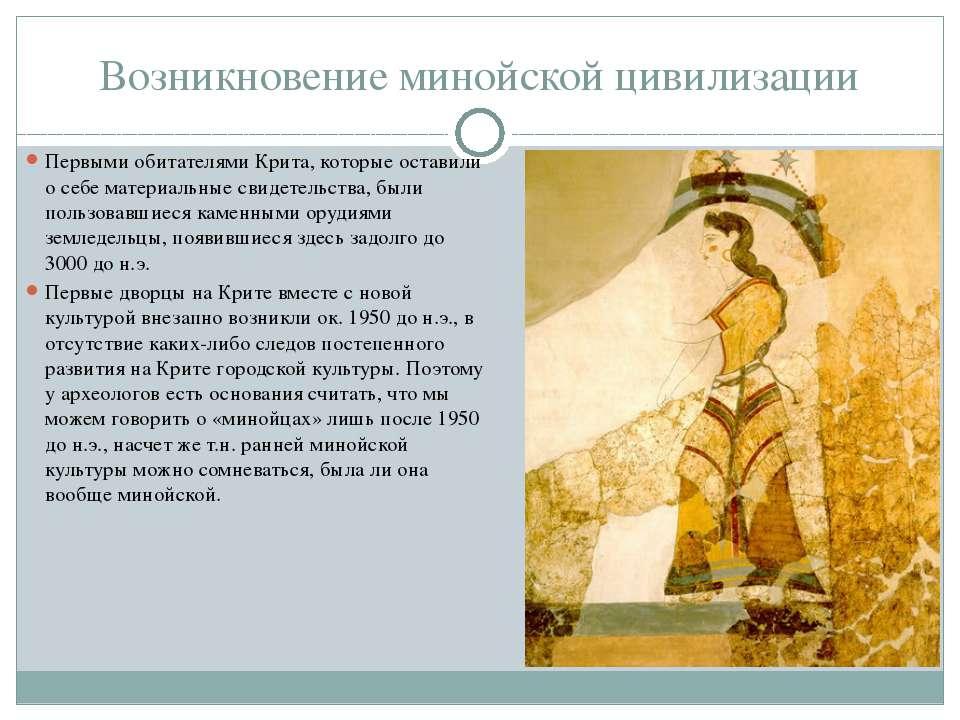 Возникновение минойской цивилизации Первыми обитателями Крита, которые остави...
