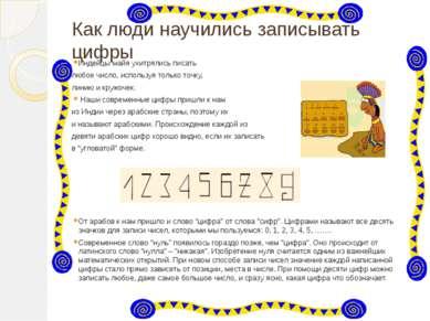 Как люди научились записывать цифры Индейцы майя ухитрялись писать любое числ...