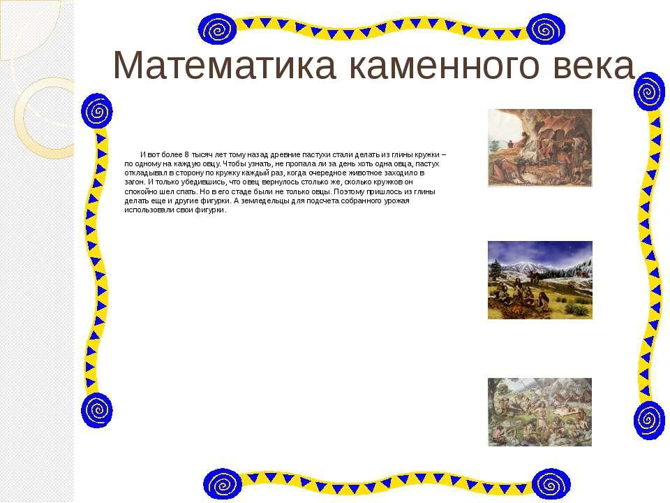 Математика каменного века И вот более 8 тысяч лет тому назад древние пастухи ...
