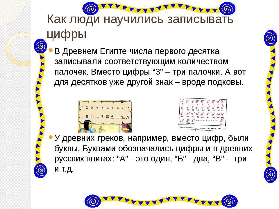 Как люди научились записывать цифры В Древнем Египте числа первого десятка за...