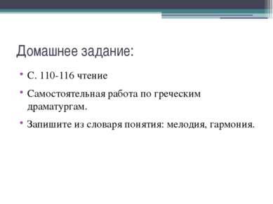 Домашнее задание: С. 110-116 чтение Самостоятельная работа по греческим драма...