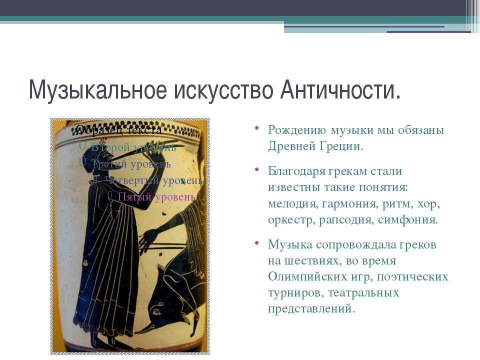 Музыкальное искусство Античности. Рождению музыки мы обязаны Древней Греции. ...