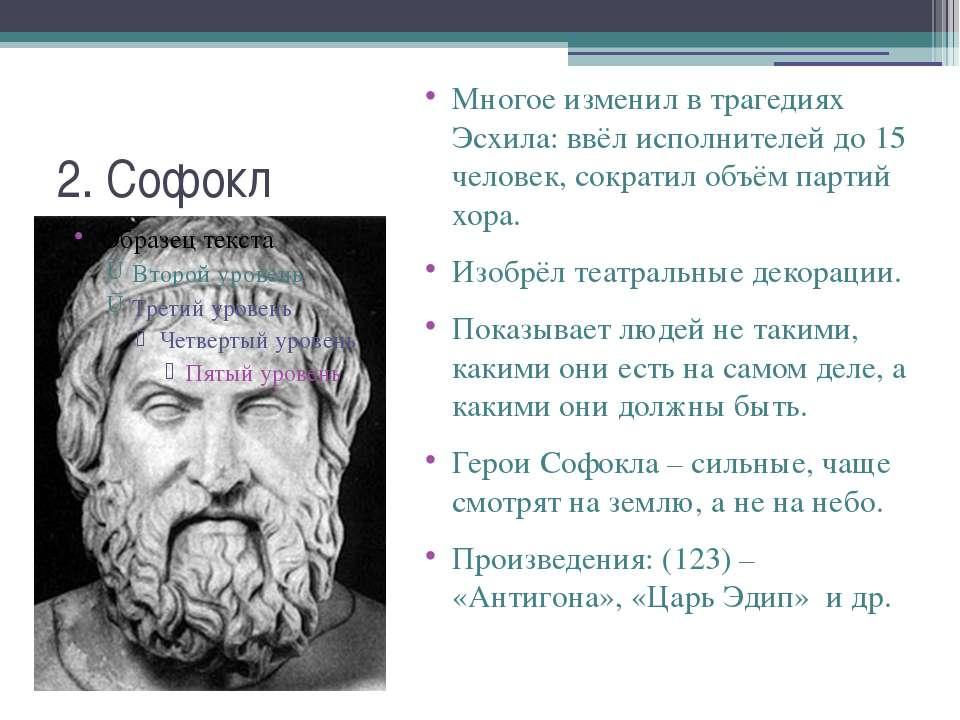 2. Софокл Многое изменил в трагедиях Эсхила: ввёл исполнителей до 15 человек,...