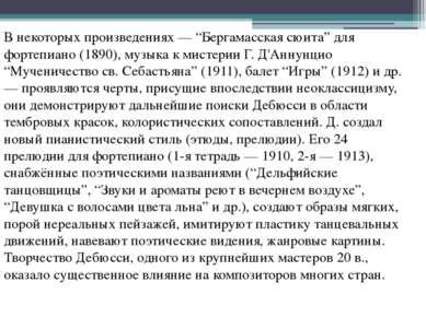 """В некоторых произведениях — """"Бергамасская сюита"""" для фортепиано (1890), музык..."""