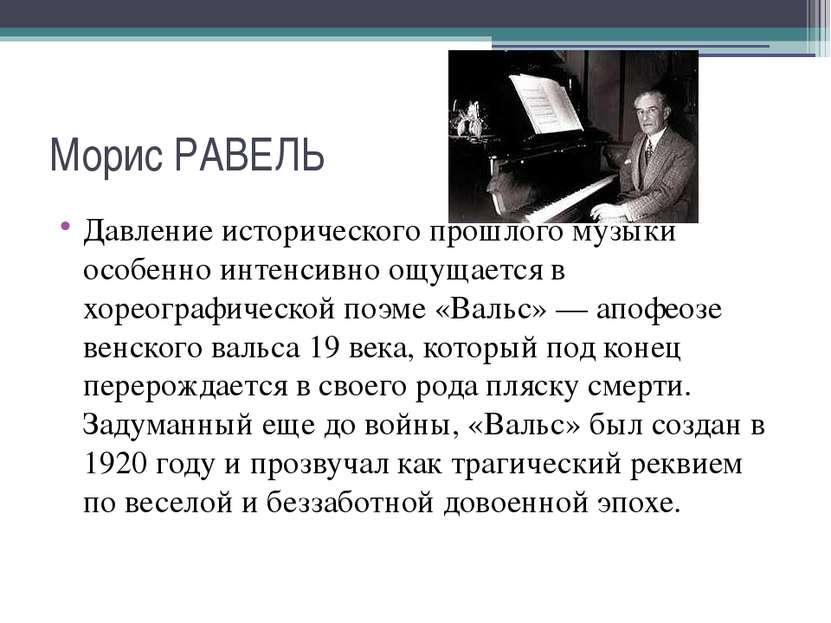 Морис РАВЕЛЬ Давление исторического прошлого музыки особенно интенсивно ощуща...