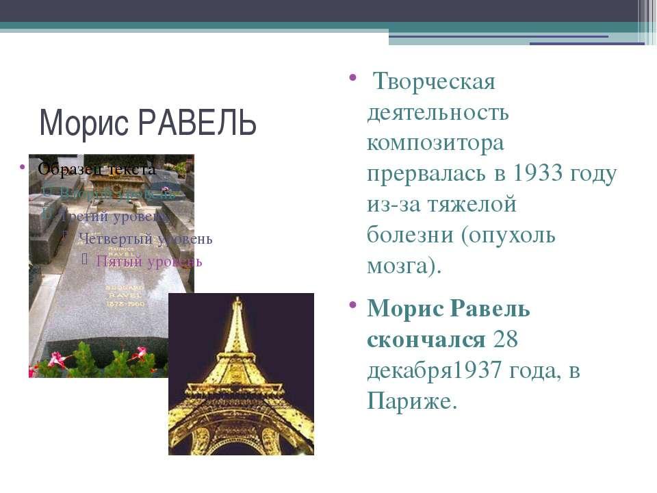 Морис РАВЕЛЬ Творческая деятельность композитора прервалась в 1933 году из-з...