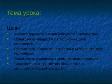 Тема урока: Цели: Актуализировать знания учащихся о полимерах; Ознакомить уча...