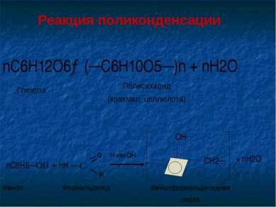 Реакция поликонденсации nC6H12O6→(─C6H10O5─)n + nH2O Глюкоза Полисахарид (кра...