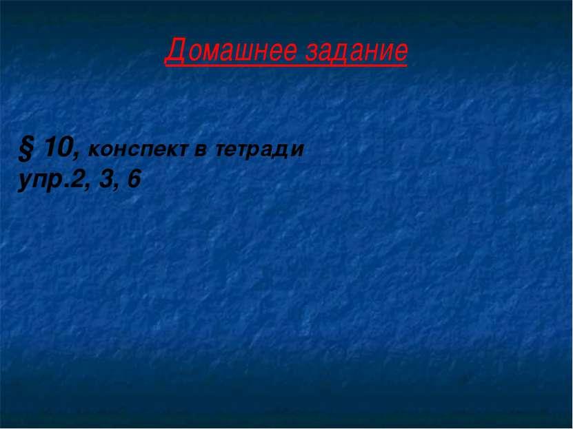 Домашнее задание § 10, конспект в тетради упр.2, 3, 6