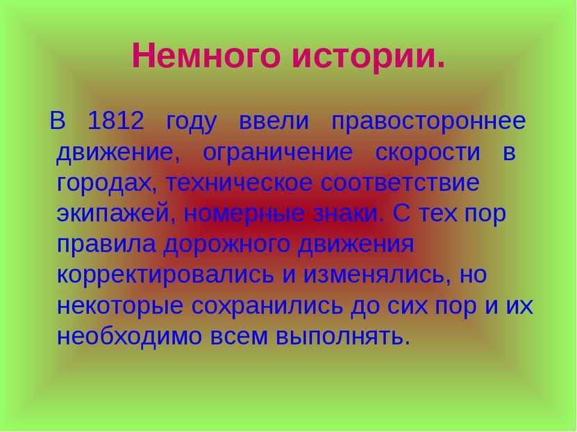 Немного истории. В 1812 году ввели правостороннее движение, ограничение скоро...