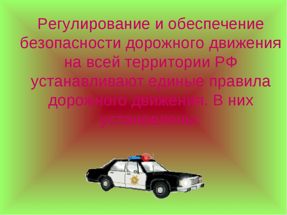 Регулирование и обеспечение безопасности дорожного движения на всей территори...