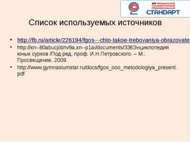 Список используемых источников http://fb.ru/article/226194/fgos---chto-takoe-...