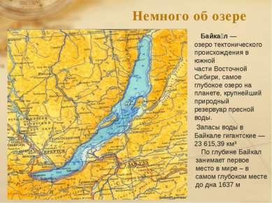 Немного об озере Байка л—озеротектонического происхождения в южной частиВо...