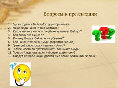 Вопросы к презентации Где находится Байкал? (территориально) Какая вода наход...