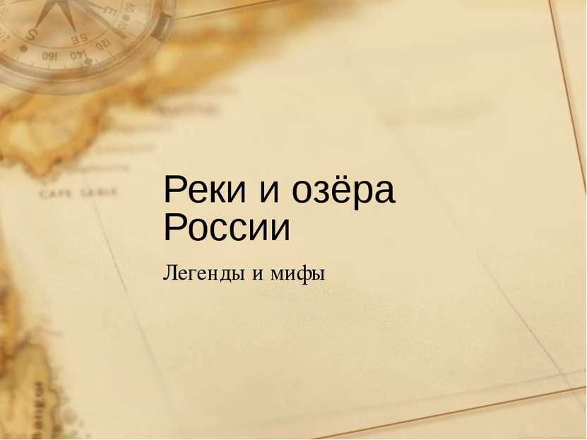 Реки и озёра России Легенды и мифы