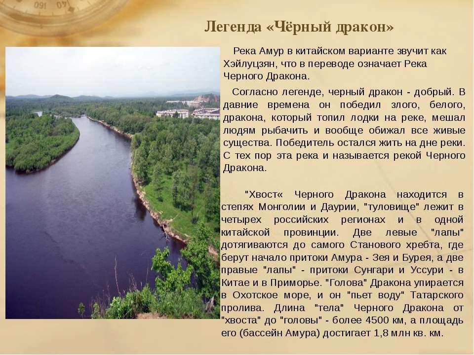 Легенда «Чёрный дракон» Река Амур в китайском варианте звучит как Хэйлуцзян, ...