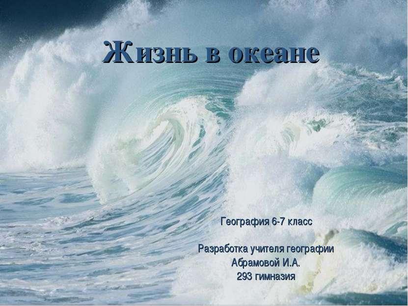 Жизнь в океане География 6-7 класс Разработка учителя географии Абрамовой И.А...