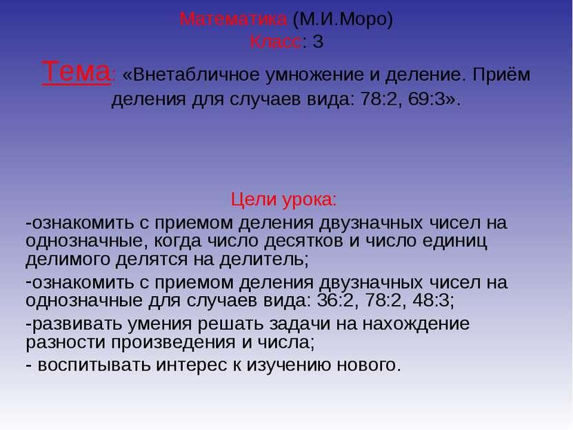 Математика (М.И.Моро) Класс: 3 Тема: «Внетабличное умножение и деление. Приём...