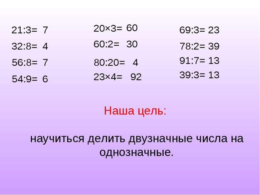 21:3= 32:8= 56:8= 54:9= 20×3= 60:2= 80:20= 23×4= 69:3= 78:2= 91:7= 39:3= 7 4 ...