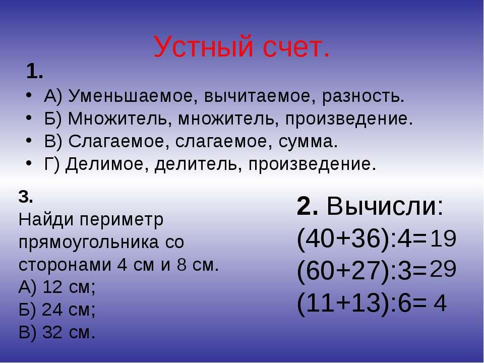 Устный счет. 1. А) Уменьшаемое, вычитаемое, разность. Б) Множитель, множитель...