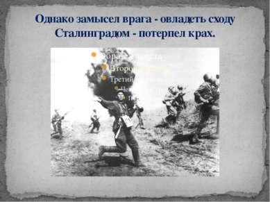 Однако замысел врага - овладеть сходу Сталинградом - потерпел крах.