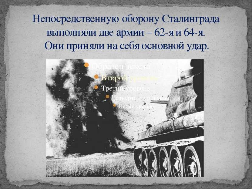 Непосредственную оборону Сталинграда выполняли две армии – 62-я и 64-я. Они п...