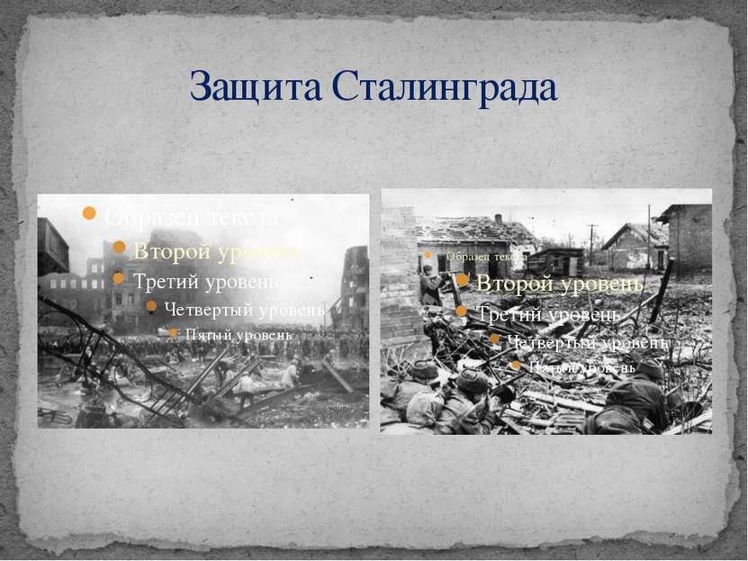 Защита Сталинграда