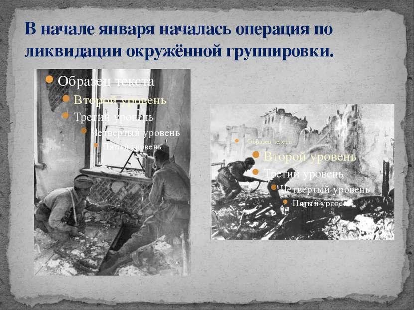 В начале января началась операция по ликвидации окружённой группировки.