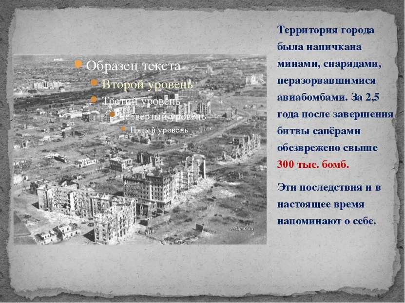 Территория города была напичкана минами, снарядами, неразорвавшимися авиабомб...