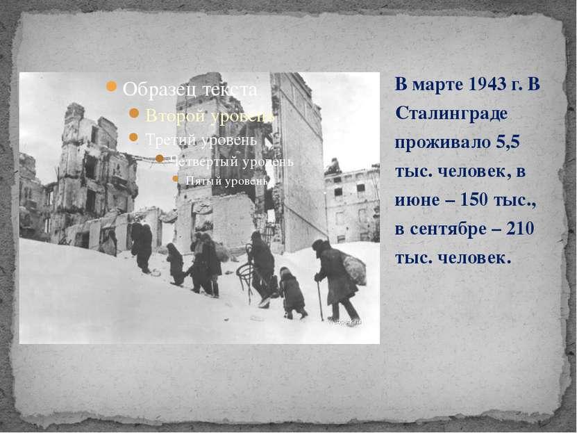 В марте 1943 г. В Сталинграде проживало 5,5 тыс. человек, в июне – 150 тыс., ...