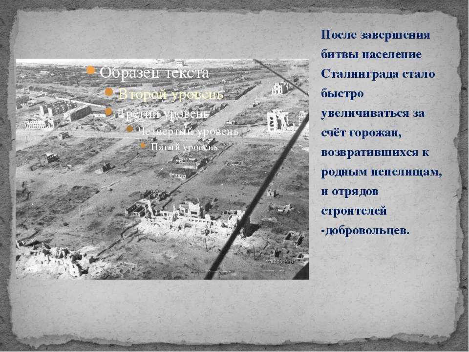 После завершения битвы население Сталинграда стало быстро увеличиваться за сч...