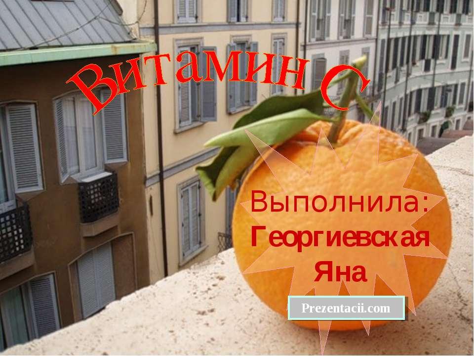 Выполнила: Георгиевская Яна