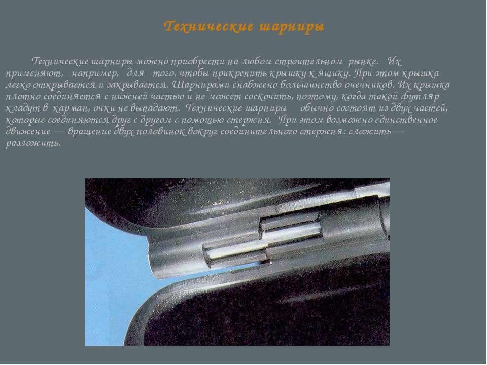 Технические шарниры Технические шарниры можно приобрести на любом строительно...