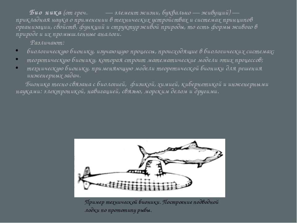 Био ника(отгреч.βίον—элемент жизни, буквально—живущий)— прикладнаяна...