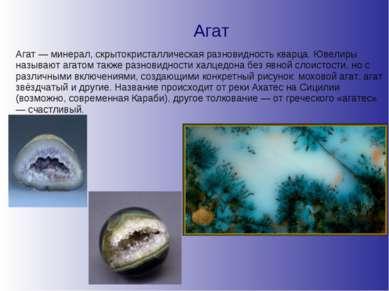 Агат Агат — минерал, скрытокристаллическая разновидность кварца. Ювелиры назы...