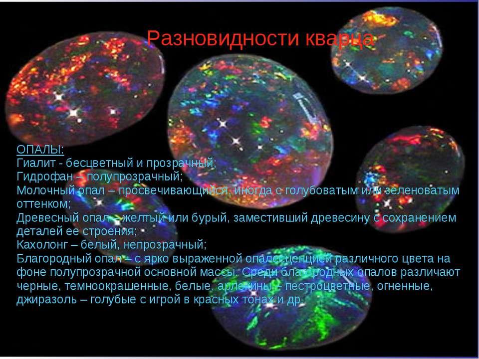 Разновидности кварца ОПАЛЫ: Гиалит - бесцветный и прозрачный; Гидрофан – полу...