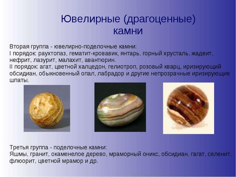 Ювелирные (драгоценные) камни Вторая группа - ювелирно-поделочные камни: I по...