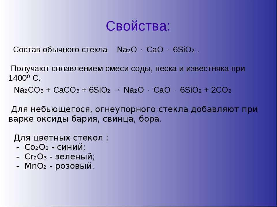 Свойства: Состав обычного стекла Na₂O ⋅ CaO ⋅ 6SiO₂ . Получают сплавлением см...