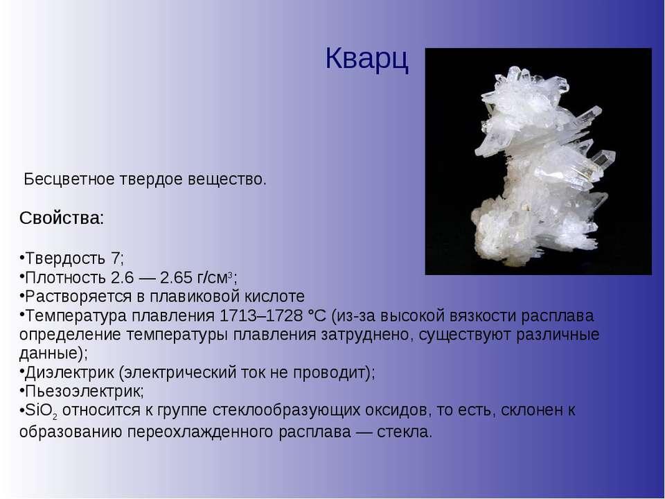Кварц Бесцветное твердое вещество. Свойства: Твердость 7; Плотность 2.6— 2.6...
