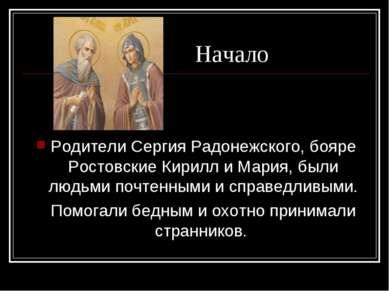 Начало Родители Сергия Радонежского, бояре РостовскиеКирилл и Мария, были лю...