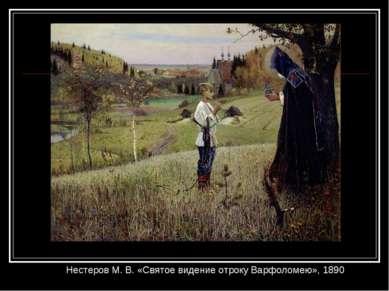 Нестеров М. В. «Святое видение отроку Варфоломею»,1890