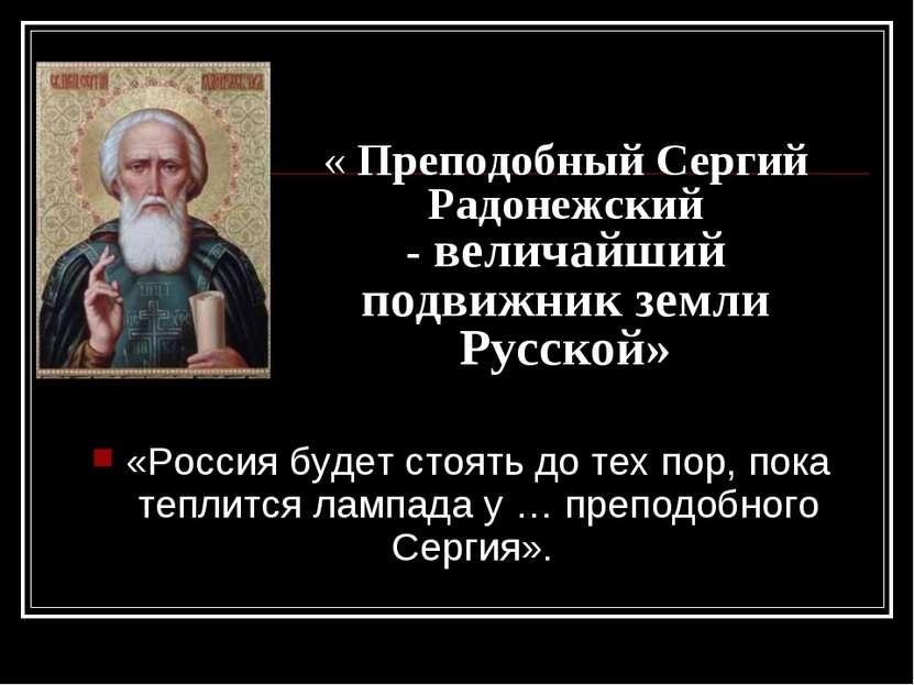 « Преподобный Сергий Радонежский -величайший подвижник земли Русской» «Росси...