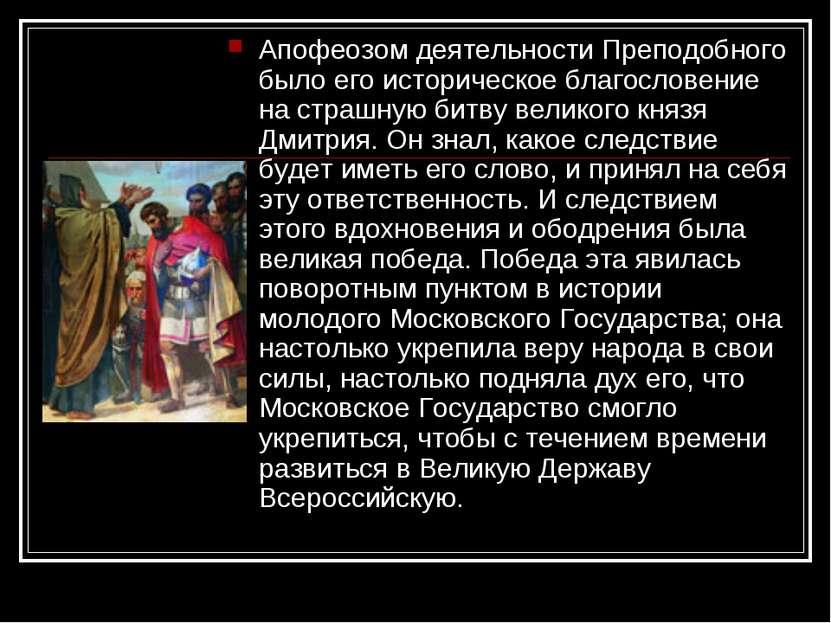 Апофеозом деятельности Преподобного было его историческое благословение на ст...